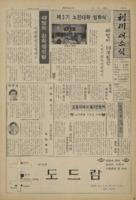 이천새소식 1979년 제6호