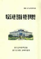 학교도서관 진흥을 위한 정책방안 ; 제3회 경기교육정책포럼