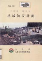 구리시 지역방재계획 2000년