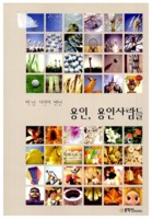 박남 시인이 만난 용인 용인사람들