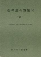 한국도서관통계 1977년