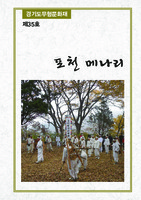 제35호 포천메나리 ; 경기도무형문화재