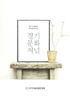 경기문화저널 제11호 ; 특별호 한국문화의 중심