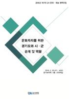 문화자치를 위한 경기도와 시·군 관계 및 역할 ; 2018년 제1차 GRI 문화·예술 정책포럼