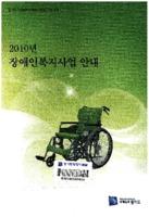 2010년 장애인복지사업 안내