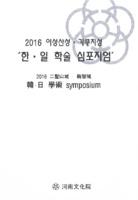 2016 이성산성.기쿠치성 한.일학술 심포지엄