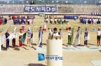 경기도 학도체육대회