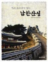 역사 숨소리가 있는 남한산성
