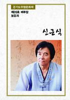 제26호 벼루장 보유자 신근식 ; 경기도무형문화재