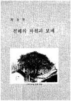 [이천 천혜의 자원과 보배]