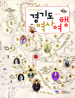 경기도 역사여행  [인물편]  ; 중학교 자유학년제 활용교재