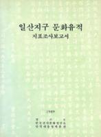 일산지구 문화유적 지표조사보고서