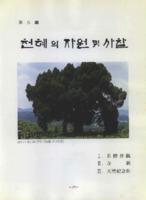 [남양주 천혜의 자원 및 사찰]