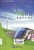 경기도 녹색성장 종합추진계획