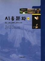 시흥문화 1999년 제2호 ; 시흥시 신현동지 발간과 그 의의