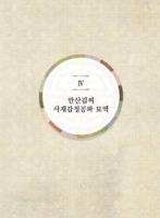 안산김씨 사재감정공파 묘역