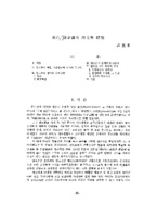 추강 남효온의 시문학 연구