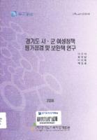 경기도 시.군 여성정책 평가점검 및 보완책 연구 ; 정책보고서 2008-04