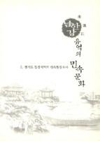 경기도 접경지역의 민속현장조사