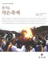 경기도 작은축제 ; 경기도무형문화유산학술조사 7