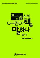 813.8 사서 어린이책을 말하다 2014 ; 2014 경기도사서서평단 서평활동 모음집