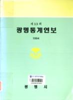 광명시 통계연보 1994 제13회