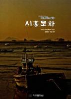 시흥문화 2009년 제11호