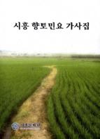 시흥 향토민요 가사집 ; 2012 시흥의 소리 전승사업