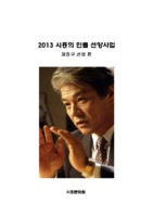 2013 시흥의 인물 선양사업 ;  제정구 선생 편