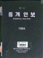 경기반월지구출장소 통계연보 1984년 제5회