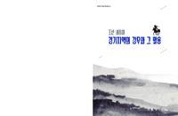 조선 세종대 경기지역의 강무와 그 활용 ; 경기학 학술기획 총서 4