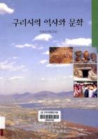 구리시의 역사와 문화 ; 지표조사보고서