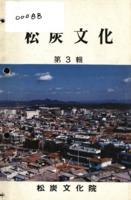 송탄문화 1986년 제3집