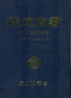 광주군 의정백서 ; 제2대 광주군의회