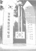 김포평야에 울려퍼진 독립의 함성