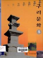 구리문화 1997년 제5호