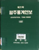 광주군 통계연보 1981년 제21회