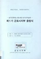 제1기 군포시지부 출범식 ; 전국공무원노동조합 경기지역본부