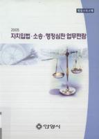 2005 안양시 자치입법.소송.행정심판 업무편람 ; 법률교육교재