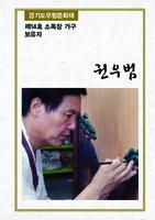 제14호 소목장 가구 보유자 권우범 ; 경기도무형문화재