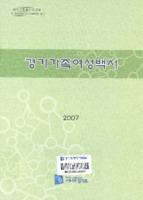 경기가족여성백서 2008년