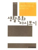 생화문화 다시보기 ; 2016 경기도 지방문화원 생활문화지원사업 결과보고서