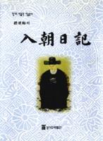 조중회의 입조일기 : 趙重晦의 入朝日記