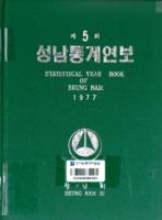 성남시 통계연보 1977년 제5회
