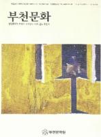 부천문화 2008년 제78호 ; 원형문화는 희망을 심어주는 모든 길로 통한다