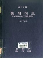 김포군 통계연보 1977년 제17회