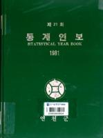 연천군 통계연보 1981년 제21회