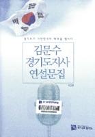 김문수 경기도지사 연설문집 ; 제2권