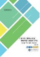 경기도 평화누리길 생태자원 종합보고서 ; 코스별 주요 생태 자원도감 ; 학술연구용역 연구