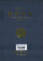 용인군 통계연보 1984년 제24회